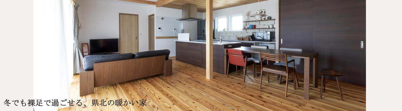 冬でも裸足で過ごせる県北の暖かい家