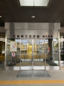 広島県北部建設事務所
