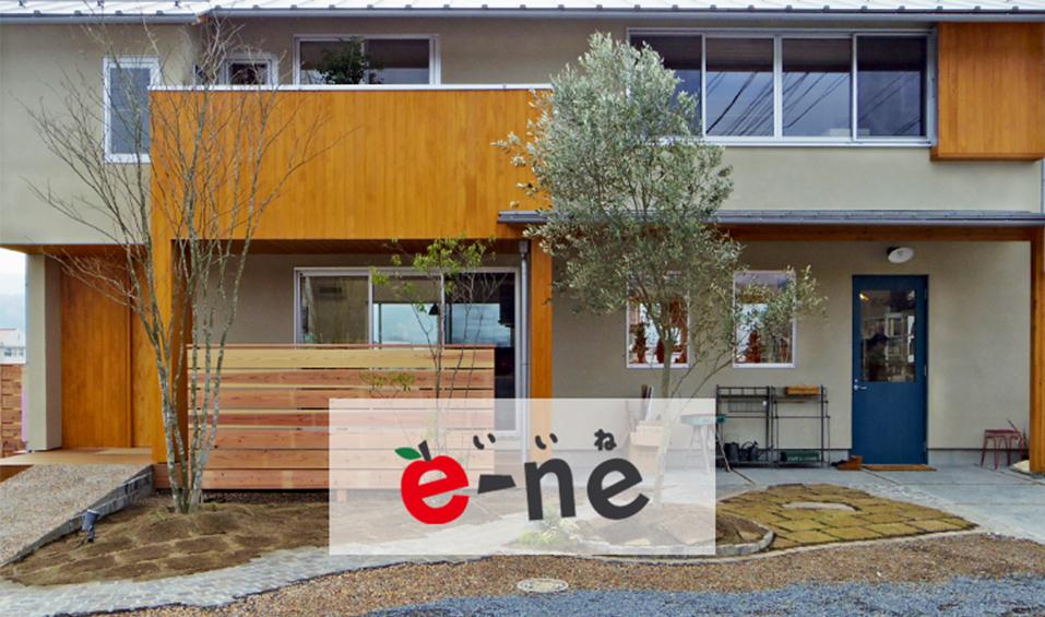 モデルハウス e-ne(いいね)