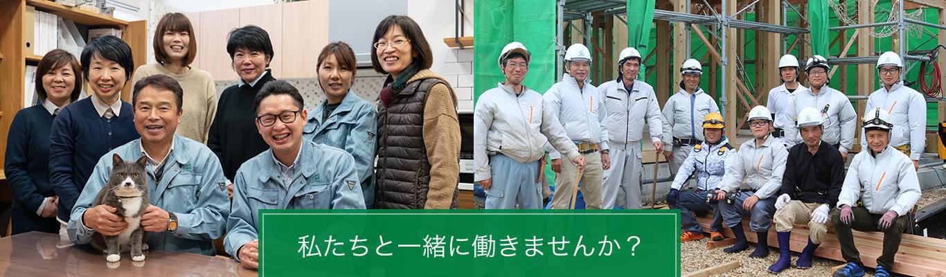 塩田工務店スタッフ写真:私たちと一緒に働きませんか?