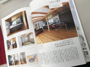 木の家記事