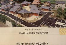 熊本仮設住宅会議
