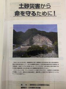 土砂災害地域での建設