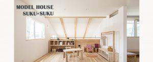 モデルハウスSUKUSUKU