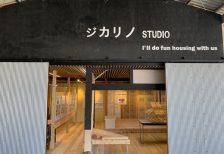 ジカリノスタジオ