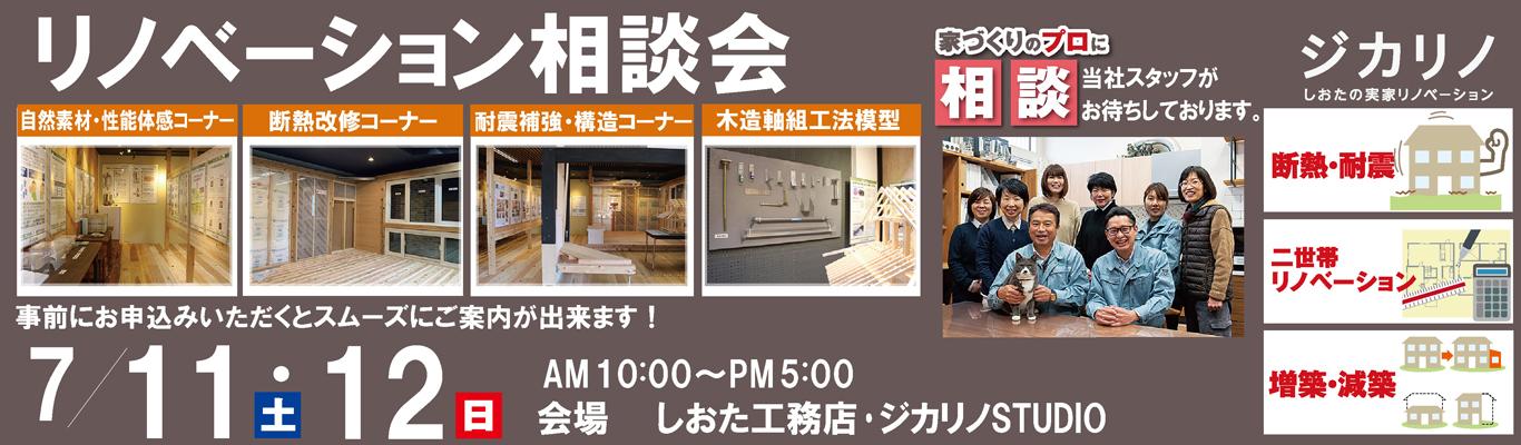 リノベーション相談会 2020 7/11-12