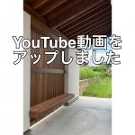 YouTube動画アップしました
