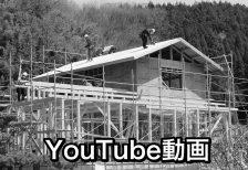YouTube動画をアップしました