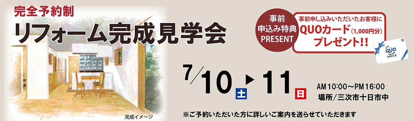 リノベーション完成見学会 2021 7/10-11