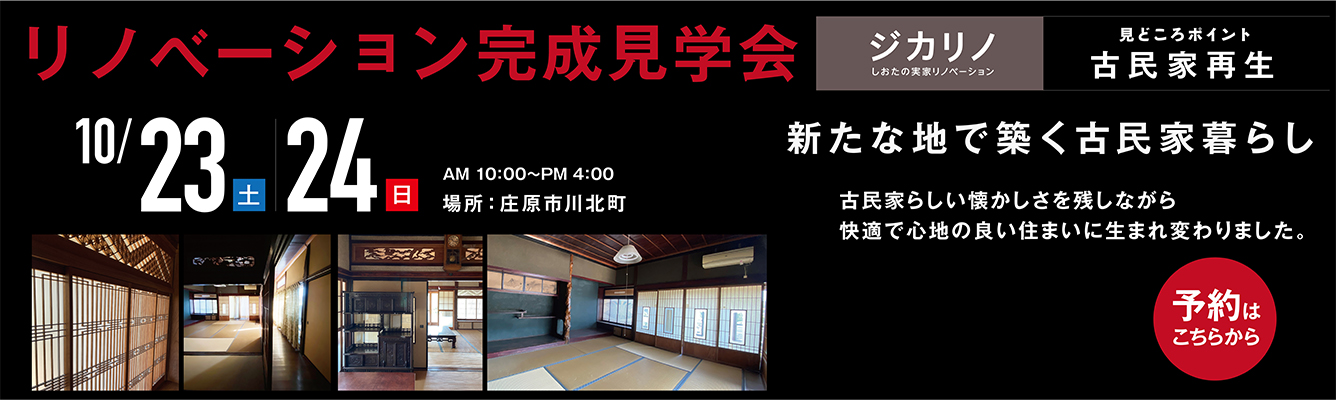 リノベーション完成見学会 2021 10/23-24